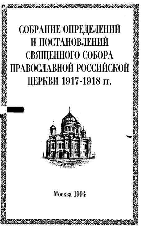 Synode_1917