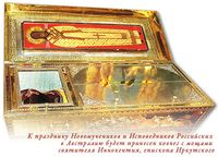 Saint_innokenty_irkutsk_relics